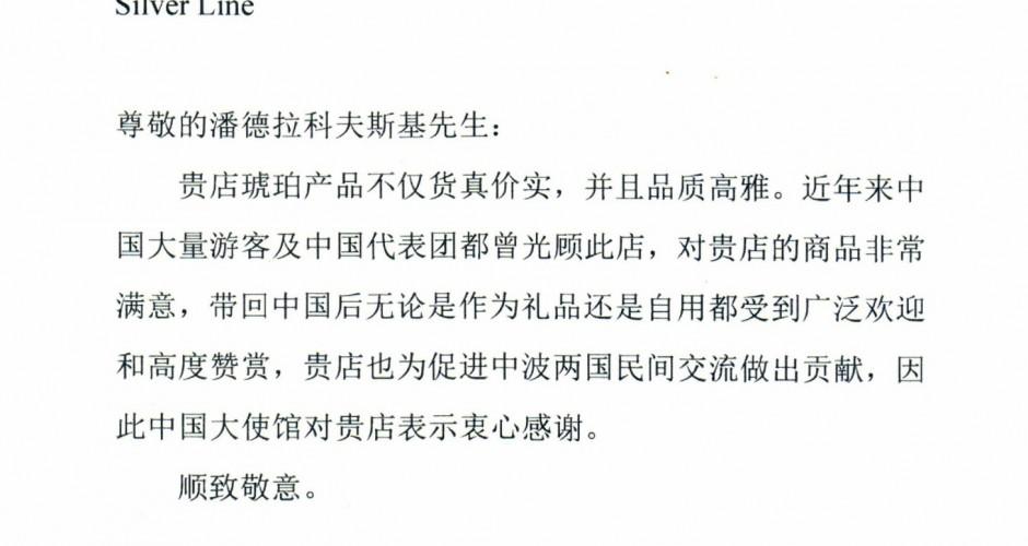 Embassy of Cina Testimonial